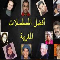 مسلسلات مغربية